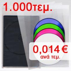 1.000τεμ. Φάκελος Nylon Διάφανος για DVD ή Θήκη DVD 7mm