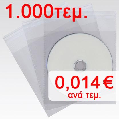 1.000τεμ. Φάκελος Nylon Διάφανος για CD