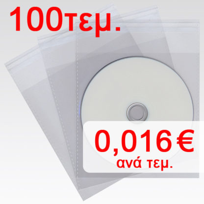 100τεμ. Φάκελος Nylon Διάφανος για CD
