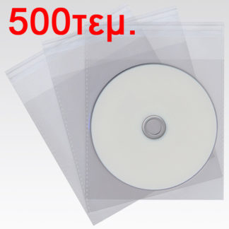 500τεμ. Φάκελος Nylon Διάφανος για CD