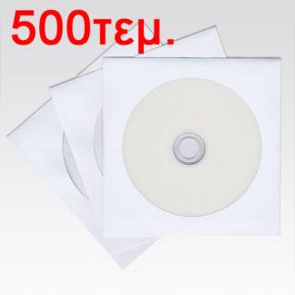 500τεμ. Φάκελος Χάρτινος Λευκός 120γρ. για CD/DVD με Παράθυρο