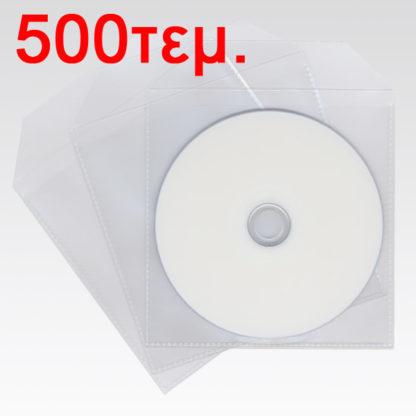 500τεμ. Φάκελος Πλαστικός Διάφανος για CD/DVD
